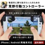 荒野行動コントローラー 左右2個セット 荒野行動ゲームパッド 高速射撃ボタン KNIVES OUT コントローラ 4本指操作 PUBG mobile にも