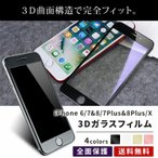 iphone用 ガラスフィルム 指紋防止 全面保護 iPhone 6 6s iPhone7 iPhone8 7Plus 8Plus X対応 傷から守る硬度9Hのガラスフィルム