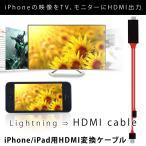 HDMI変換アダプタ Lightning HDMI iPhone iPad の映像をテレビで youtube ライトニングケーブル iOS10.0対応 HDMI変換アダプター