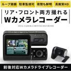 ドライブレコーダー 前後2カメラ ドラレコ フルHD 高画質 広角 1080P 170度 Gセンサー搭載 充電式にも 駐車監視 動体検知 前後カメラ  車用品 カー用品
