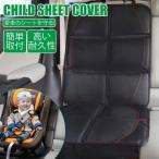 チャイルドシートマット カバー 保護マット ベビーシート 車用 シートカバー 防水 チャイルドシート用品 保護シート
