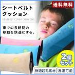 シートベルトカバー シートベルトクッション 2個セット 子供パッド 車用枕 ドライブ 旅行 子供用携帯枕