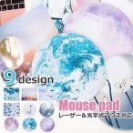 マウスパッド レーザー&光学式マウス対応マウスパッド おしゃれ かわいい プラネット 天体観測 宇宙 パソコン マウス シリコン シルク プレゼント ギフト 雑貨