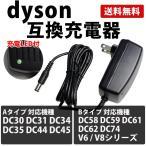 ダイソン dyson 互換充電器 ACアダプター 充電器 DC30 DC31 DC34 DC35 DC44 DC45 日本コンセント対応
