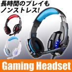 ゲーミングヘッドセット PS4 KOTION EACH G9000 ヘッドホン 3.5mm コネクタ 高集音性マイクとLEDライト付き マイク位置360度調整可能 最高音質 耐摩素材 PS4