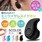 ミニイヤホン イヤホンマイク イヤホン bluetooth4.1 ワイヤレス iphone 片耳タイプ ハンズフリー 通話可能 高音質 超小型 ブルートゥース
