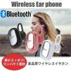 イヤホン iPhone Bluetooth 高音質 ワイヤレス ブルートゥース スマホ iPhone8 plus iPhone X iPhone10 iPhone7 ミニ iPhone6s iphone6 plus