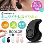 イヤホン bluetooth4.1 ブルートゥース ワイヤレス ヘッドホン 片耳 ハンズフリー 通話可能 高音質 超軽量 超小型 ヘッドセット iphone Bluetooth ヘッドホン