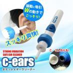 電動耳かき ポケットイヤークリーナー 耳かき 耳掃除 耳掃除機 電動吸引耳クリーナー アイイヤーズ