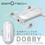 ドローン 本体 DOBBY ドビー ラジコン カメラ付 ZERO TECH ゼロテック セルフィー 日本語マニュアル付 小型 プロペラ