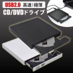 dvdドライブ 外付けUSB2.0外付けポータブルCD-RW DVD-Rドライブ ディスク Windows/Mac OS対応 外付け Windows mac 外付け dvdドライブ 書き込み