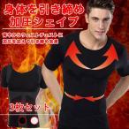 加圧シャツ 3枚セット 着圧ウエア トップス メンズ 半袖 加圧インナー Tシャツ エクササイズ スポーツインナー 筋トレ ダイエット 猫背矯正 矯正下着