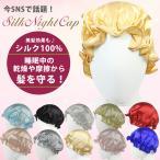 Yahoo!HITPARKナイトキャップ シルク ヘアキャップ ヘアケア 美髪 サラサラ レディース パサつき予防 ねぐせ防止 美容グッズ 就寝用