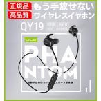 イヤホン iPhone Bluetooth ブルートゥース QCY QY19 高音質 防水 ワイヤレス スマホ iPhone7 7plus ランニング イヤホン ランニング イヤホンマイク内蔵