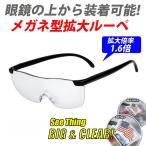 メガネ型 拡大ルーペ 拡大鏡 メガネ 眼鏡 ルーペ 両手が使える ルーペメガネ ルーペめがね