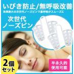 ノーズピン 2個セット 鼻呼吸 いびき対策 いびき防止・安眠 鼻腔拡張 円錐万能型 ソフト イビキ防止クリップ 安眠グッズ イビキストップ 不眠防止