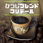 コーヒー豆10%増量ひつじブレンド・コリデール100g  焙煎したて マイルド 自家焙煎珈琲 専門 通販 人気ランキング
