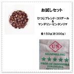 ショッピング父の日 ギフト コーヒー コーヒー豆 おためし・150g×2種類 ひつじブレンド+マンデリン・ビンタンリマ 計300g  中深煎り 焙煎したてセット コーヒー専門 通販 ランキング