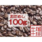 Yahoo! Yahoo!ショッピング(ヤフー ショッピング)コーヒー豆 おためし100g ・送料無料 ストレートコーヒーより「100g」  お試し 焙煎したて コーヒー専門 通販 ランキング