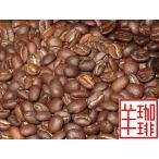 選べる自家焙煎コーヒー豆セット 計400g(200g×2種類) 焙煎したて コーヒー専門 通販 ランキング 送料無料