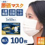 使い捨てマスク マスク 100枚 使い捨て 在庫あり 即日発送 白 ホワイト 50枚 ×2セット 不織布 花粉 ウィルス対策 防塵 飛沫感染対策 男女兼用 箱あり 送料無