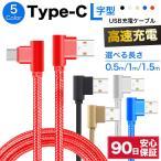 type-c ケーブル L字 急速充電 type c 充電ケーブル タイプc 耐久 充電コード 50cm 1m 1.5m 短い 長い 断線 防止 USB 変換 データ転送