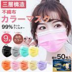 Hitsujyuhin kobo mask color