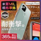 「Pixel4a 5G ケース Pixel5 Pixel4a 4G クリア 耐衝撃 スマホケース カバー 透明 スマホカバー」の画像