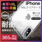 iphone12 ケース クリア iPhone12 Pro ケース 耐衝撃 iPhone12 mini Max ケース クリア iPhone 11 Pro MAX X Xs XR 7 8 Plus SE 第二世代 6 6s Plus 5 5s SE