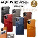 AQUOS sense4 ケース AQUOS sense 5g カバー sense4 lite basic AQUOS sense3 lite basic Android One S7 ケース アクオス 耐衝撃 背面 ジャケット