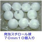 ◎発泡スチロール球(素ボール)70mm:10個入り