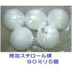 ショッピング工作 ◎素ボール(発泡スチロール球)、直径90mmが5個入り