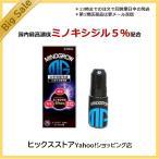 ミノグロウ 【第1類医薬品】 (ミノキシジル5%配合)