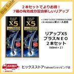 リアップX5プラスネオ 60mL×2本セット 【第1類医薬品】