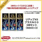 リアップX5プラスネオ 60mL×3本セット 【第1類医薬品】