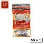 【あす楽・日本製】【5枚入り】スモールサイズmorse protection モースプロテクション衛生マスク 国産マスク