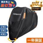 バイクカバー 300D厚手 防水 紫外線防止 盗難防止 収納バッグ付き 2XL 3XL 4XL