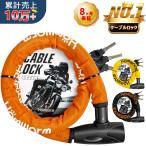 バイクロック チェーンロック バイク 自転車 ワイヤーロック φ(直径)22mm×1200mm 頑丈 盗難防止 鍵3本セット