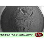 全国送料無料 純国産 竹炭粒炭100メッシュ(約0.25mm)5kg福岡県産 自社加工品