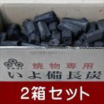 富士炭化工業 焼物専用いよ備長炭(5-10cm)10kg2箱セット 国産品最高峰のオガ炭