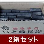 富士炭化工業 焼物専用いよ備長炭一本物10kg2箱セット 国産品最高峰のオガ炭