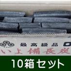 (事業者限定 送料無料) 富士炭化工業 最高級いよ備長炭10kg 10箱セット 国産品最高峰のオガ炭
