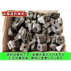 全国送料無料 国産 焼物専用伊予オガ炭(小片) 5kg自社加工品
