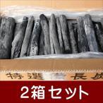 (事業者限定 送料無料) 高品質 備長炭 ラオス備長炭 丸L4-15kg2箱セット  マイチュー炭