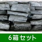(事業者限定 送料無料) 高品質 備長炭 ラオス備長炭 割M6-15kg6箱セット   マイチュー炭