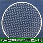 焼き網 業務用 使い捨て金網丸平型300mm 200枚入り