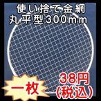 焼き網 BBQ 使い捨て金網丸平型300mm1枚入