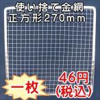焼き網 BBQ 使い捨て網正方形270mm1枚