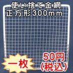 (詰め合わせ商品)  焼き網 焼肉 バーベキュー 業務用 使い捨て網正方形300mm1枚