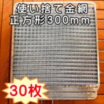 焼き網 焼肉 バーベキュー 業務用 使い捨て金網正方形300mm  20枚入り